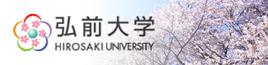 03_弘前大学
