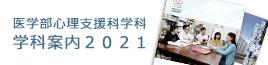 01_学科案内 2021