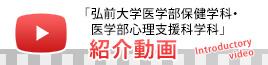 02_「弘前大学医学部保健学科・医学部心理支援科学科」紹介動画
